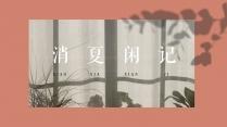 【引·消夏閑記】夏日小清新模板