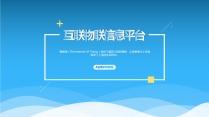 【超实用】IOS梦幻背景科技互联网项目汇报PPT
