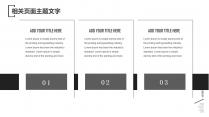 简约时尚黑公司宣传活动策划团队建设员工培训总结汇报示例6