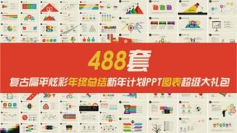 复古扁平炫彩年终总结新年计划PPT图表合集488套