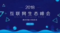 【大道至简】大气科技互联网公司企业品牌发布会PPT