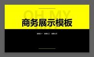 【OH MY PPT】黄黑极简时尚展示模板