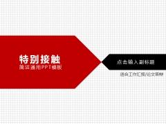 特别接触简洁通用PPT模板(红黑版)