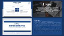 【耀毕业好看】蓝色沉稳素雅清新简约毕业答辩模板6示例7