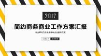 【年终总结】简约商务商业工作方案汇报PPT