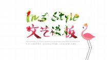 【ins风】极简小清新&艺术超文艺模板(两套配色)