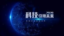 【科技】蓝色炫光质感科技模板