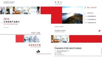 【红蓝双版本】时尚杂志画册商务模板09