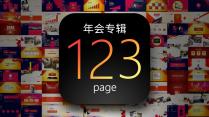 【红色年会4合1】庆典聚会Party中国红喜庆节日