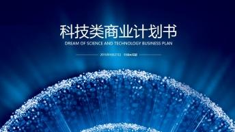 深蓝科技类产品介绍融资路演商业计划书