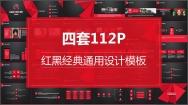 【112页合集】红黑经典通用设计模板合集(三)
