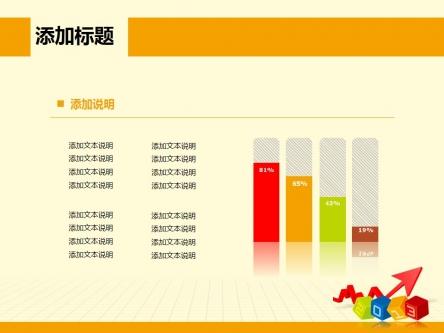 【2013总结汇报类应用ppt模板(02)】-pptstore