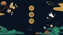 """""""水墨丹青""""中国风公司企业文化工作PPT"""