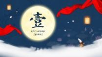 【复古文艺中国风】中秋明月&节日庆典活动策划提案示例4
