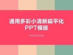 复古小清新扁平化通用PPT模版-2种配色动静各1套