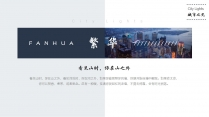 【引·城市之光】深蓝文艺风格模板示例3