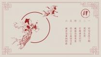 【中式古典】暗红色色典雅中国风传统模板05示例6