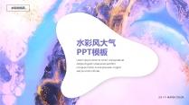 大气时尚水彩风汇报PPT模板