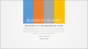 【多彩簡潔商務報告模板04】五色簡約淺色清新扁平化