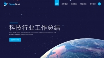 宇宙星空科技互联网行业工作总结汇报PPT
