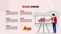 中国风企事业计划总结模板示例6