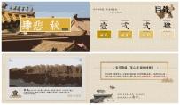 【2018肆悲秋】2018 中国风文化画册杂志模板示例4