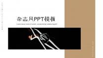 棕色极简杂志风汇报PPT模板