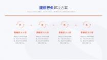 【经典商务】潮流蓝桔商务科技实用主义PPT模板6示例6