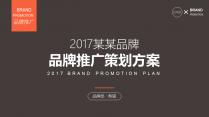 【耀你好看】品牌推广方案时尚模板16