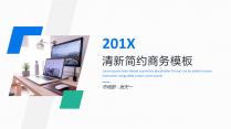 【欧美系列】清新简约商务通用报告模板-05蓝绿