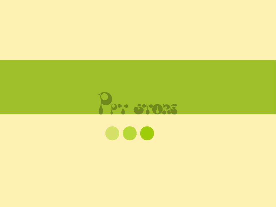 嫩绿小清新ppt展示模板示例1
