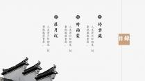 【言·清秋】简约留白国风示例3