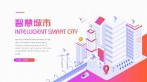 智慧城市AI智能信息时代智能化现代生活PPT
