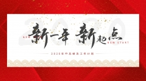 【商務】輕中式紅白灰年終總結6