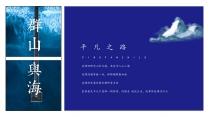 山川与海文艺画册模板示例4
