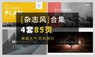 【杂志风】四款简约商务杂志风PPT模板合集3