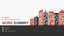【两种配色】城市剪影商务商业项目工作PPT模板