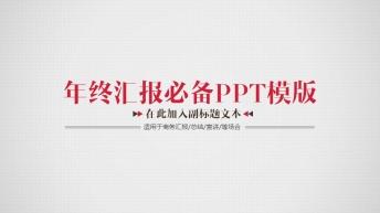 简约大气红色年终总结商务类PPT模版