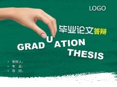 创意毕业论文答辩ppt模版2
