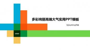 多彩绚丽高端大气实用PPT模板示例2
