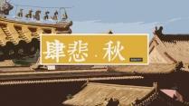 【2018肆悲秋】2018 中国风文化画册杂志模板