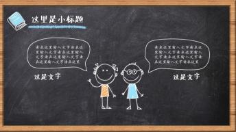 【黑板粉笔风格】【清新卡通】创意可视化多色实用模板示例5