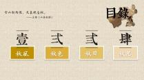 【2018肆悲秋】2018 中国风文化画册杂志模板示例3