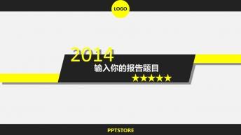 【黑黄经典】汉字超简单商务报告模板