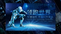 领跑全球智能城市信息化全球化大数据云时代互联网科技