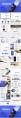 【精致视觉11】纯净蓝素雅通用商务风PPT模版示例8