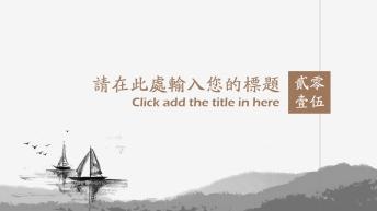 清新大气中国风【梅兰竹菊】公司简介-商务模板三