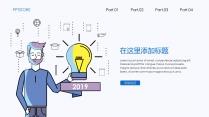蓝色插画风极简年终商务汇报PPT模板