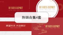 【热销合集】红色金色工作总结汇报通用模板2