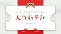 【简约中国风】大气新年红&工作计划汇报展示商务模板示例2